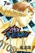 ハリガネサービスACE 7 少年チャンピオン・コミックス