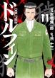 ドルフィン 11 チャンピオンREDコミックス