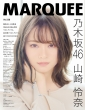 MARQUEE Vol.138【表紙:山崎怜奈】