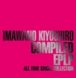 COMPILED EPLP 〜ALL TIME SINGLE COLLECTION〜【初回生産限定盤】