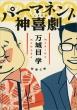 パーマネント神喜劇 新潮文庫