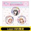 缶バッジ3個セット【Loppi・HMV限定】