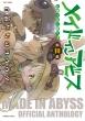 メイドインアビス公式アンソロジー第三層 白笛たちのユウウツ バンブーコミックス