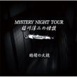 稲川淳二の怪談 MYSTERY NIGHT TOUR Selection21「暗闇の大鏡」