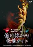 MYSTERY NIGHT TOUR 2019 稲川淳二の怪談ナイト ライブ盤 / 稲川淳二