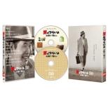男はつらいよ お帰り 寅さん 豪華版(初回限定生産)【DVD】
