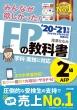 2020-2021年版 みんなが欲しかった! FPの教科書2級・AFP