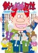 釣りバカ日誌 105 ビッグコミックオリジナル