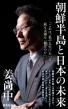朝鮮半島と日本の未来 集英社新書