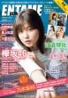 ENTAME (エンタメ)2020年 6月・7月合併号【表紙:渡邉理佐】