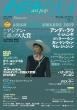 ASIAN POPS MAGAZINE 145号【表紙:グイ・ルンメイ】
