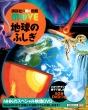 地球のふしぎ 講談社の動く図鑑MOVE