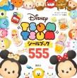 Disney TSUM TSUM たっぷり! シールブック555(ディズニーブックス)ディズニーシール絵本