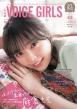 B.L.T.VOICE GIRLS Vol.42【表紙:麻倉もも】[B.L.T.MOOK]