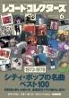 レコードコレクターズ 2020年 6月号【特集:シティ・ポップの名曲ベスト100 1973-1979】