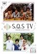 S.Q.S TV SEASON2