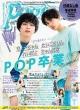 付録なし版 Popteen (ポップティーン)2020年 7月号増刊