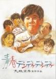 青春デンデケデケデケ Blu-ray