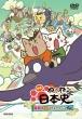 Eiga Nekoneko Nihonshi -Ryoma No Hachamecha Time Travel Zeyo-