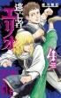 逃亡者エリオ 4 少年チャンピオン・コミックス