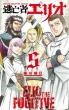 逃亡者エリオ 5 少年チャンピオン・コミックス