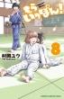 もういっぽん! 8 少年チャンピオン・コミックス