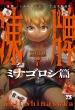 凍牌 -ミナゴロシ篇-7 ヤングチャンピオン・コミックス