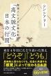 「高文脈文化」日本の行間 韓国人による日韓比較論