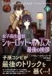 女子高生探偵シャーロット・ホームズ最後の挨拶 下 竹書房文庫