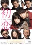 初恋[DVD]