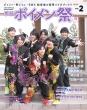 F.ENT OFFICIAL PHOTO BOOK「季刊 ボイメン祭」VOL.2・2020春[TVガイドMOOK]
