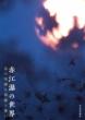 赤江瀑の世界 花の呪縛を修羅と舞い