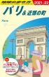 A07 地球の歩き方 パリ & 近郊の町 2021-2022