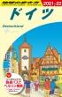 A14 地球の歩き方 ドイツ 2021-2022