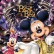 ディズニーファン読者が選んだ ディズニー ベスト・オブ・ベスト 〜創刊30周年記念盤