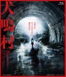 犬鳴村[Blu-ray]