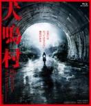 犬鳴村 特別限定版(初回生産限定)[Blu-ray]