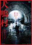 犬鳴村[DVD]