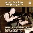 交響曲第7番 ヴィルヘルム・フルトヴェングラー&ベルリン・フィル(1949)(平林直哉復刻)