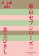 東京セブンローズ P+D BOOKS