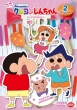 Crayon Shinchan Tv Ban Kessaku Sen 14 2.Pinch Wo Kirinukeruzo