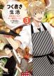 つくおき生活 週末まとめて作り置きレシピ 3 バンブーコミックス / タタン