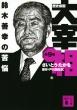 歴史劇画 大宰相 第9巻 鈴木善幸の苦悩 講談社文庫