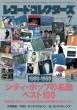 レコードコレクターズ 2020年 7月号【特集:シティ・ポップの名曲ベスト 1980-1989】