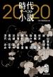 時代小説 ザ・ベスト2020 集英社文庫