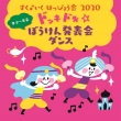 すく♪いく はっぴょう会 2020【年少〜年長】 ドッキドキ☆ぼうけん発表会 ダンス