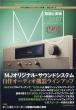 MJ無線と実験 2020年 7月号