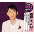 特選・歌カラベスト3::母ちゃんの浜唄/道ひとすじ/男川