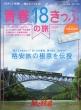 青春18きっぷの旅2020-2021 旅と鉄道 2020年 7月号増刊
