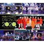 Hello! Project ひなフェス 2020 【アンジュルム プレミアム】